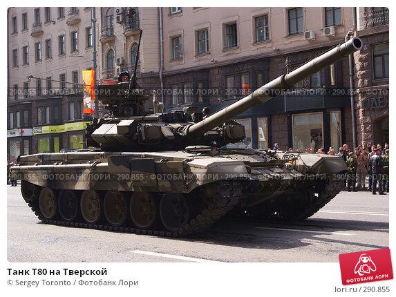 Танк Т80 на Тверской, фото № 290855, снято 9 мая 2008 г. (c) Sergey Toronto / Фотобанк Лори
