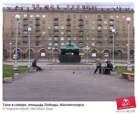 Танк в сквере, площадь Победы. Магнитогорск, фото № 40279, снято 7 мая 2007 г. (c) Талдыкин Юрий / Фотобанк Лори