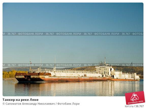 Танкер на реке Лене, фото № 38767, снято 18 сентября 2006 г. (c) Саломатов Александр Николаевич / Фотобанк Лори