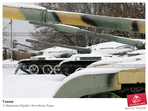 Танки, фото № 174275, снято 1 декабря 2007 г. (c) Марюнин Юрий / Фотобанк Лори