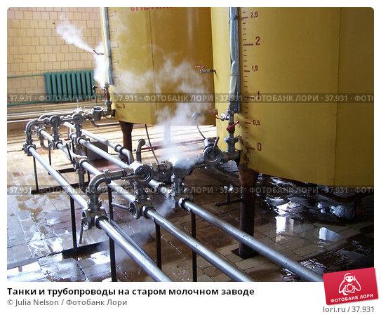 Танки и трубопроводы на старом молочном заводе, фото № 37931, снято 12 июня 2004 г. (c) Julia Nelson / Фотобанк Лори