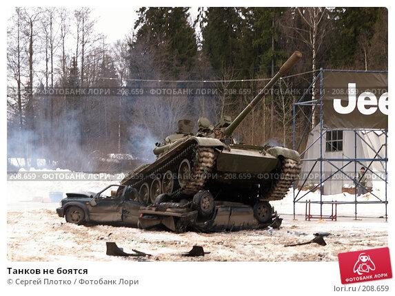 Танков не боятся, фото № 208659, снято 24 февраля 2008 г. (c) Сергей Плотко / Фотобанк Лори
