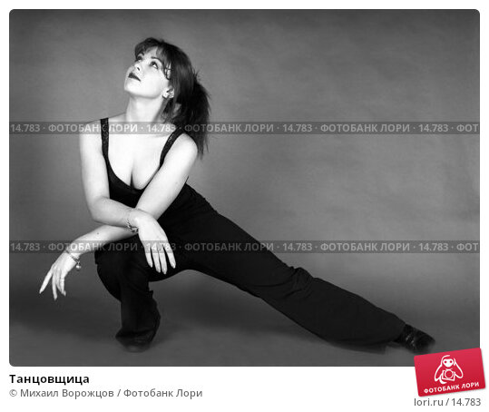 Купить «Танцовщица», фото № 14783, снято 22 апреля 2018 г. (c) Михаил Ворожцов / Фотобанк Лори
