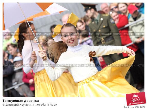Танцующая девочка, эксклюзивное фото № 297099, снято 9 мая 2008 г. (c) Дмитрий Неумоин / Фотобанк Лори