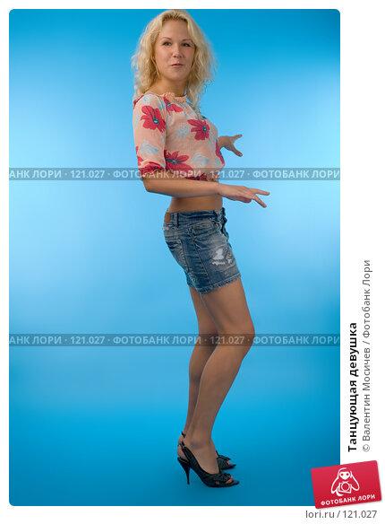 Танцующая девушка, фото № 121027, снято 26 августа 2007 г. (c) Валентин Мосичев / Фотобанк Лори
