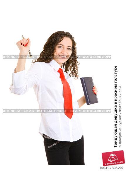 Танцующая девушка в красном галстуке, фото № 308207, снято 16 марта 2008 г. (c) Владимир Сурков / Фотобанк Лори