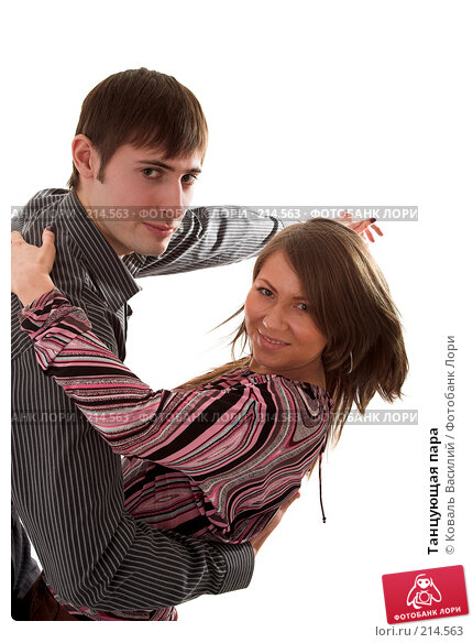 Танцующая пара, фото № 214563, снято 3 февраля 2008 г. (c) Коваль Василий / Фотобанк Лори