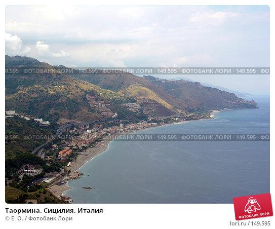 Таормина. Сицилия. Италия, фото № 149595, снято 11 июня 2005 г. (c) Екатерина Овсянникова / Фотобанк Лори