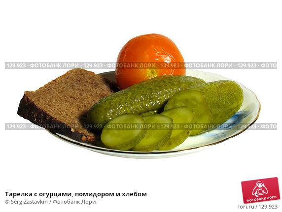 Купить «Тарелка с огурцами, помидором и хлебом», фото № 129923, снято 9 января 2005 г. (c) Serg Zastavkin / Фотобанк Лори