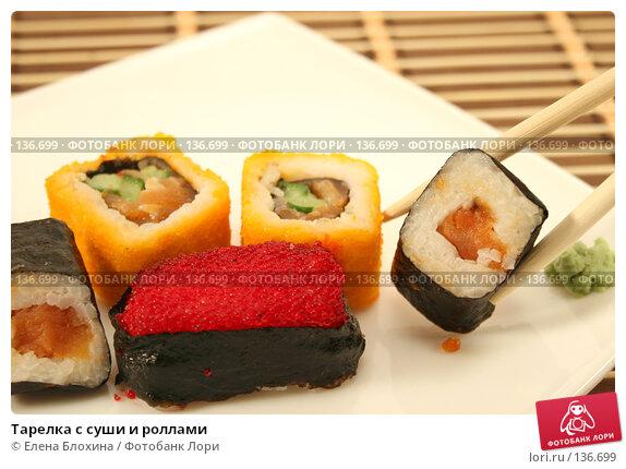Купить «Тарелка с суши и роллами», фото № 136699, снято 28 ноября 2007 г. (c) Елена Блохина / Фотобанк Лори