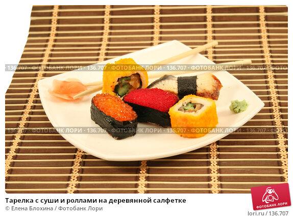 Тарелка с суши и роллами на деревянной салфетке, фото № 136707, снято 28 ноября 2007 г. (c) Елена Блохина / Фотобанк Лори