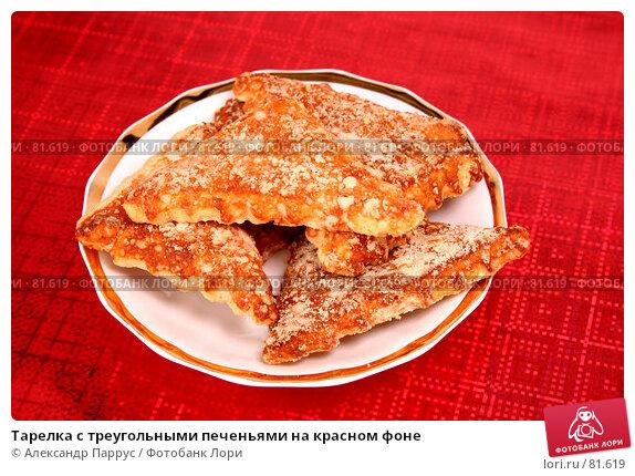 Тарелка с треугольными печеньями на красном фоне, фото № 81619, снято 25 ноября 2006 г. (c) Александр Паррус / Фотобанк Лори
