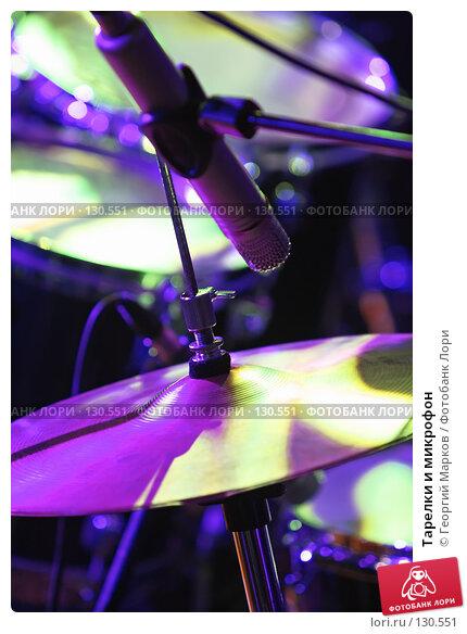 Купить «Тарелки и микрофон», фото № 130551, снято 17 марта 2007 г. (c) Георгий Марков / Фотобанк Лори