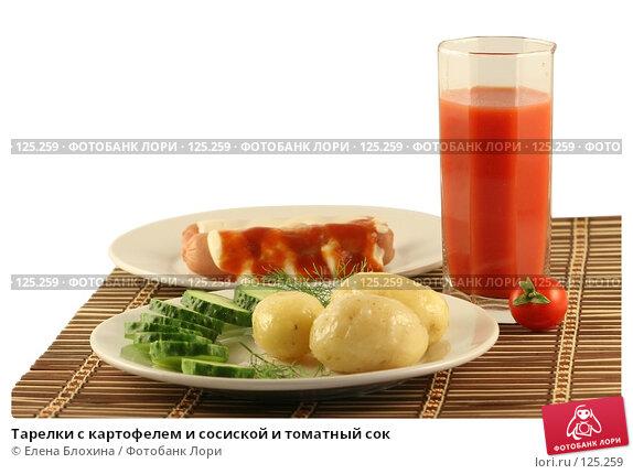 Тарелки с картофелем и сосиской и томатный сок, фото № 125259, снято 12 июля 2007 г. (c) Елена Блохина / Фотобанк Лори