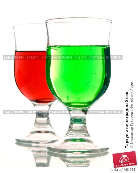 Тархун и виноградный сок, фото № 148911, снято 10 декабря 2007 г. (c) Владимир Гуторов / Фотобанк Лори