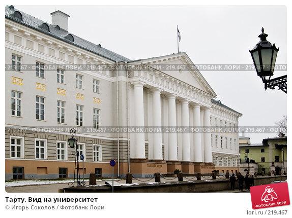 Тарту. Вид на университет, фото № 219467, снято 8 марта 2008 г. (c) Игорь Соколов / Фотобанк Лори