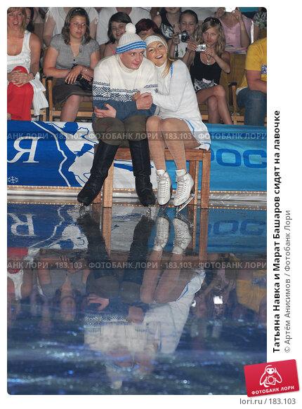 Татьяна Навка и Марат Башаров сидят на лавочке, фото № 183103, снято 29 мая 2007 г. (c) Артём Анисимов / Фотобанк Лори