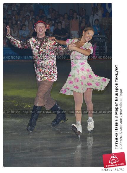 Татьяна Навка и Марат Башаров танцуют, фото № 184759, снято 29 мая 2007 г. (c) Артём Анисимов / Фотобанк Лори