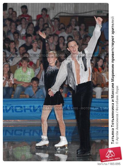 Татьяна Тотьмянина и Максим Маринин приветствуют зрителей, фото № 183095, снято 29 мая 2007 г. (c) Артём Анисимов / Фотобанк Лори