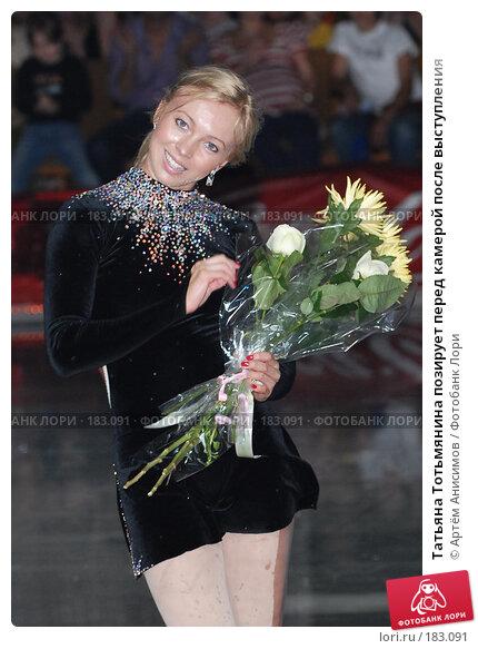 Татьяна Тотьмянина позирует перед камерой после выступления, фото № 183091, снято 29 мая 2007 г. (c) Артём Анисимов / Фотобанк Лори
