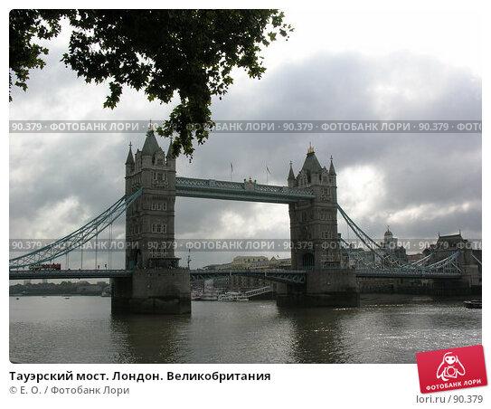 Тауэрский мост. Лондон. Великобритания, фото № 90379, снято 29 сентября 2007 г. (c) Екатерина Овсянникова / Фотобанк Лори