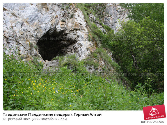 Тавдинские (Талдинские пещеры), Горный Алтай, фото № 254507, снято 12 июня 2007 г. (c) Григорий Писоцкий / Фотобанк Лори