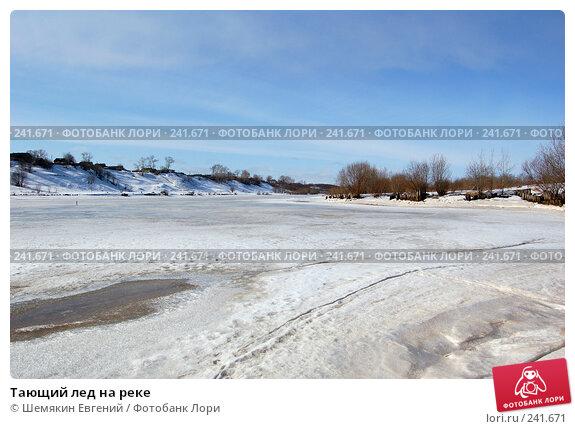 Тающий лед на реке, фото № 241671, снято 3 апреля 2008 г. (c) Шемякин Евгений / Фотобанк Лори