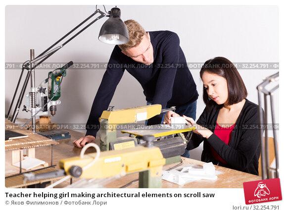 Купить «Teacher helping girl making architectural elements on scroll saw», фото № 32254791, снято 8 ноября 2018 г. (c) Яков Филимонов / Фотобанк Лори