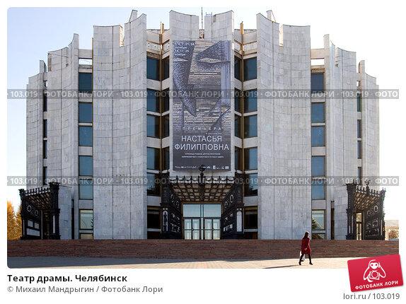 Театр драмы. Челябинск, фото № 103019, снято 17 августа 2017 г. (c) Михаил Мандрыгин / Фотобанк Лори