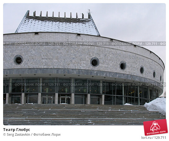 Купить «Театр Глобус», фото № 129711, снято 16 января 2005 г. (c) Serg Zastavkin / Фотобанк Лори