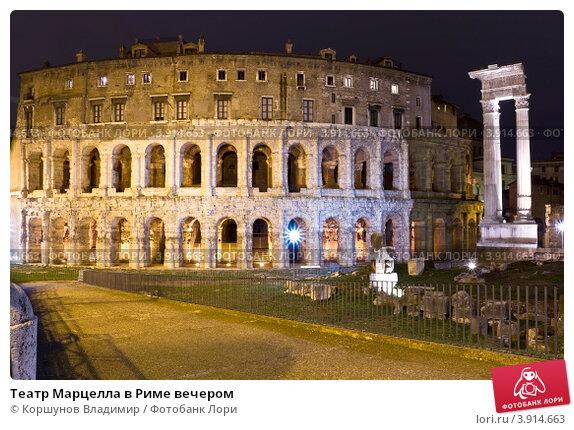 Театр Марцелла в Риме вечером (2011 год). Стоковое фото, фотограф Коршунов Владимир / Фотобанк Лори