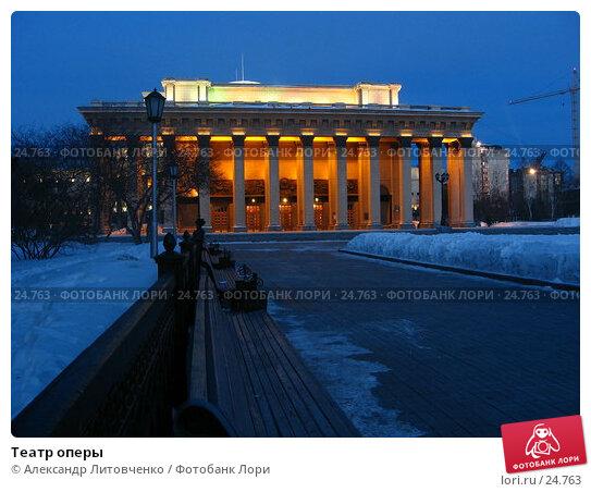 Театр оперы, фото № 24763, снято 8 марта 2007 г. (c) Александр Литовченко / Фотобанк Лори
