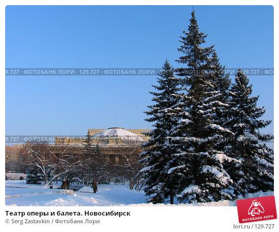 Театр оперы и балета. Новосибирск, фото № 129727, снято 15 декабря 2004 г. (c) Serg Zastavkin / Фотобанк Лори