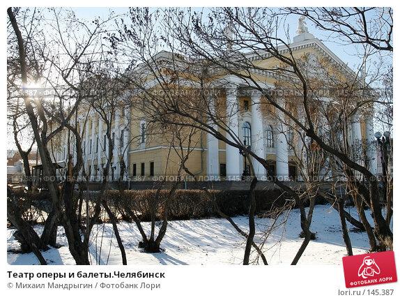 Театр оперы и балеты.Челябинск, фото № 145387, снято 26 ноября 2007 г. (c) Михаил Мандрыгин / Фотобанк Лори
