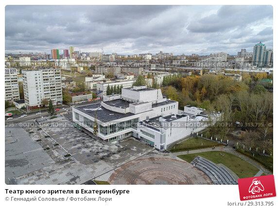 Купить «Театр юного зрителя в Екатеринбурге», фото № 29313795, снято 15 октября 2018 г. (c) Геннадий Соловьев / Фотобанк Лори