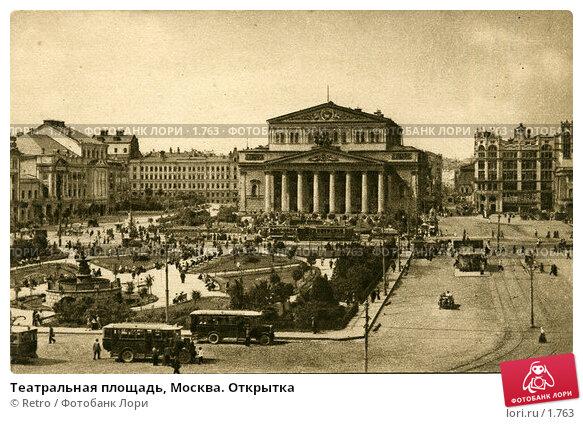 Театральная площадь, Москва. Открытка, фото № 1763, снято 28 октября 2016 г. (c) Retro / Фотобанк Лори