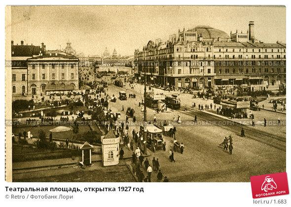 Театральная площадь, открытка 1927 год, фото № 1683, снято 29 мая 2017 г. (c) Retro / Фотобанк Лори