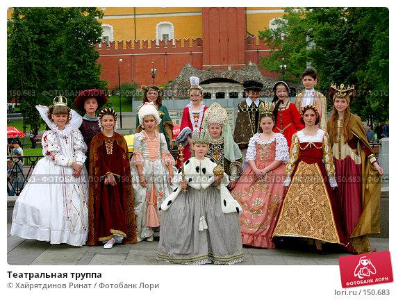 Купить «Театральная труппа», фото № 150683, снято 6 июня 2003 г. (c) Хайрятдинов Ринат / Фотобанк Лори