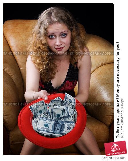 Купить «Тебе нужны деньги? Money are necessary for you?», фото № 131003, снято 17 июля 2007 г. (c) hunta / Фотобанк Лори