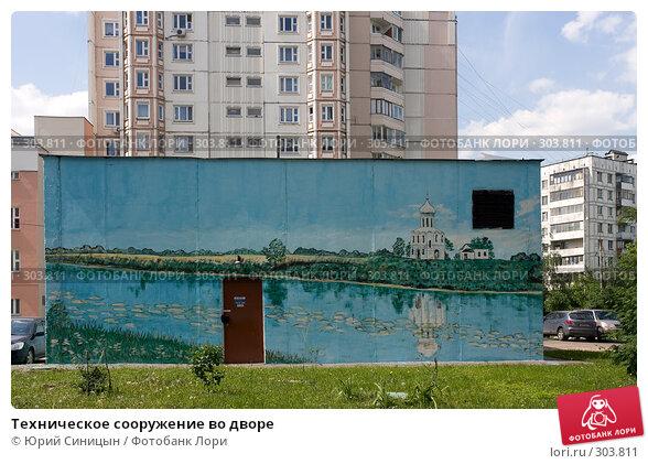 Техническое сооружение во дворе, фото № 303811, снято 27 мая 2008 г. (c) Юрий Синицын / Фотобанк Лори