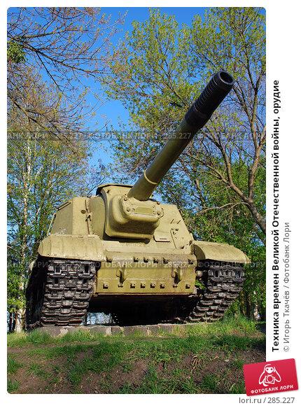 Купить «Техника времен Великой Отечественной войны, орудие», фото № 285227, снято 25 апреля 2008 г. (c) Игорь Ткачёв / Фотобанк Лори