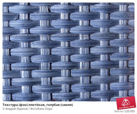 Текстура (фон) плетёная, голубая (синяя), иллюстрация № 225055 (c) Андрей Жданов / Фотобанк Лори