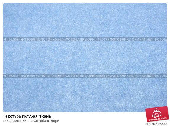 Текстура голубая  ткань, фото № 46567, снято 19 мая 2007 г. (c) Каримов Виль / Фотобанк Лори