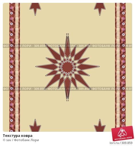 Купить «Текстура ковра», иллюстрация № 309859 (c) sav / Фотобанк Лори