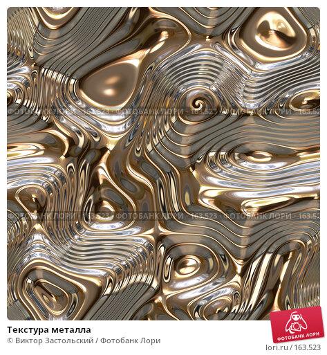 Текстура металла, фото № 163523, снято 26 октября 2016 г. (c) Виктор Застольский / Фотобанк Лори