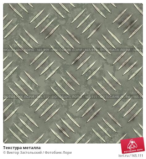 Текстура металла, фото № 165111, снято 24 февраля 2017 г. (c) Виктор Застольский / Фотобанк Лори