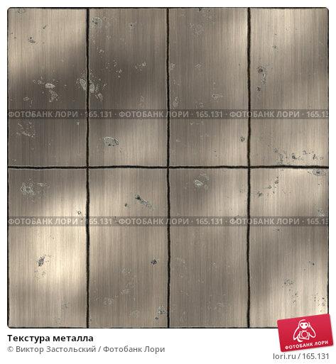 Текстура металла, фото № 165131, снято 18 января 2017 г. (c) Виктор Застольский / Фотобанк Лори