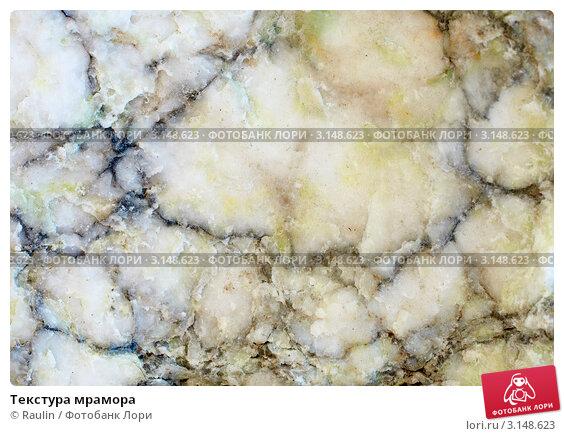 Купить «Текстура мрамора», фото № 3148623, снято 12 июля 2011 г. (c) Raulin / Фотобанк Лори
