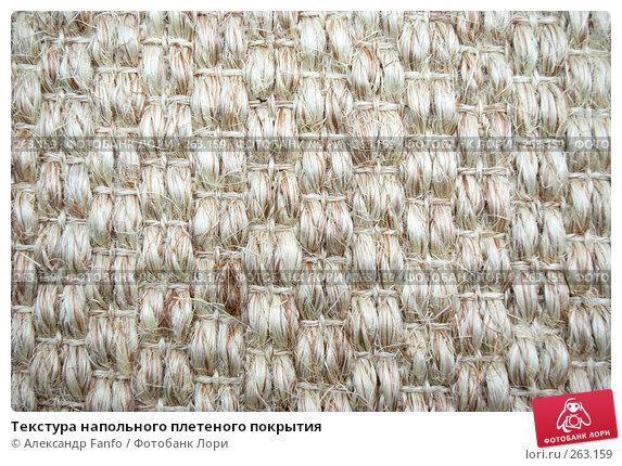 Текстура напольного плетеного покрытия, фото № 263159, снято 29 мая 2017 г. (c) Александр Fanfo / Фотобанк Лори