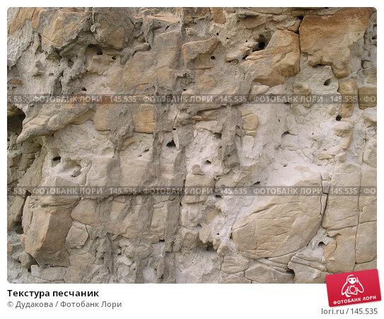 Текстура песчаник, фото № 145535, снято 20 октября 2005 г. (c) Дудакова / Фотобанк Лори